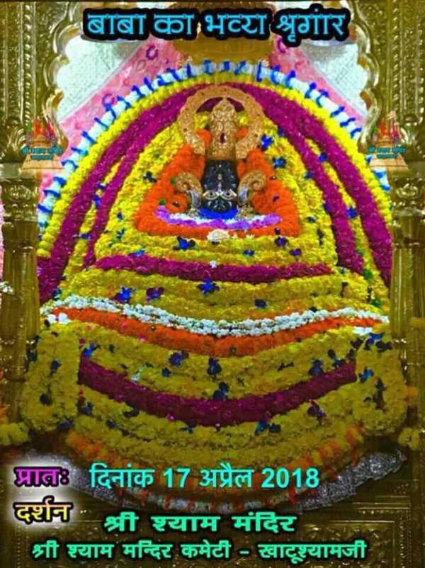 khatushyam baba khatu shyam temple