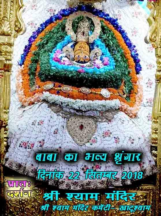 Khatushyam Today Darshan