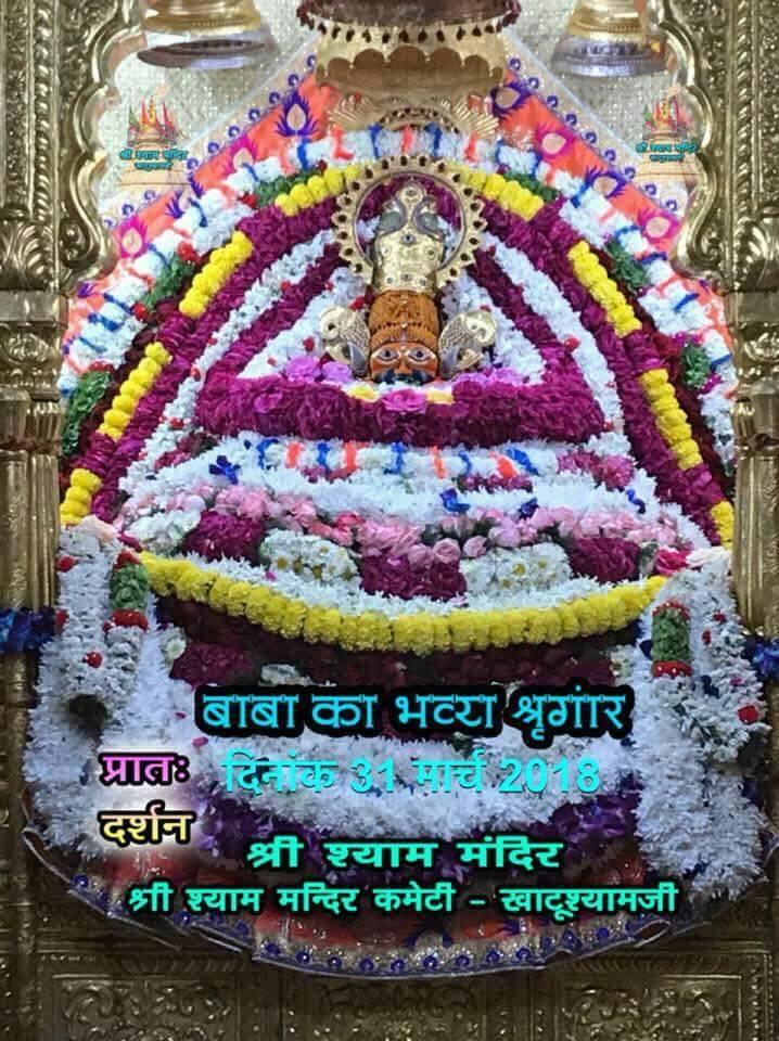 darshan shyambaba ji ke