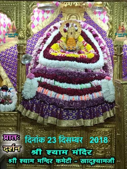 Khatu Shyam Darshan 23.12.2018