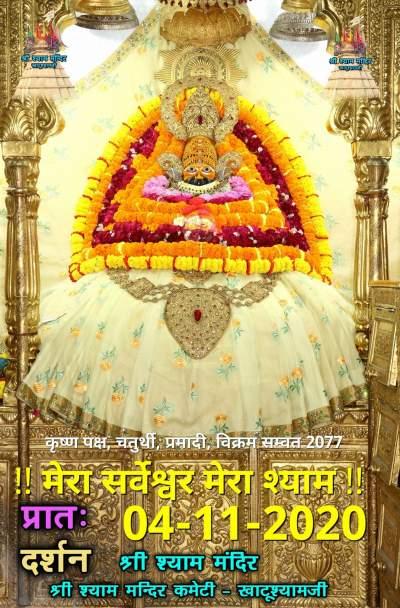 khatu shyam today darshan 04.11.2020