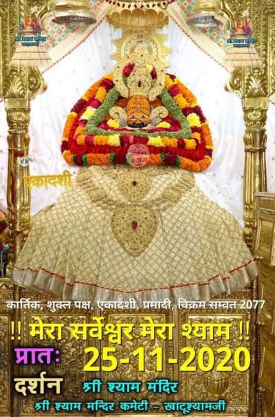 khatu shyam today darshan 25.11.2020