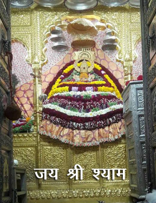 khatushyam ji