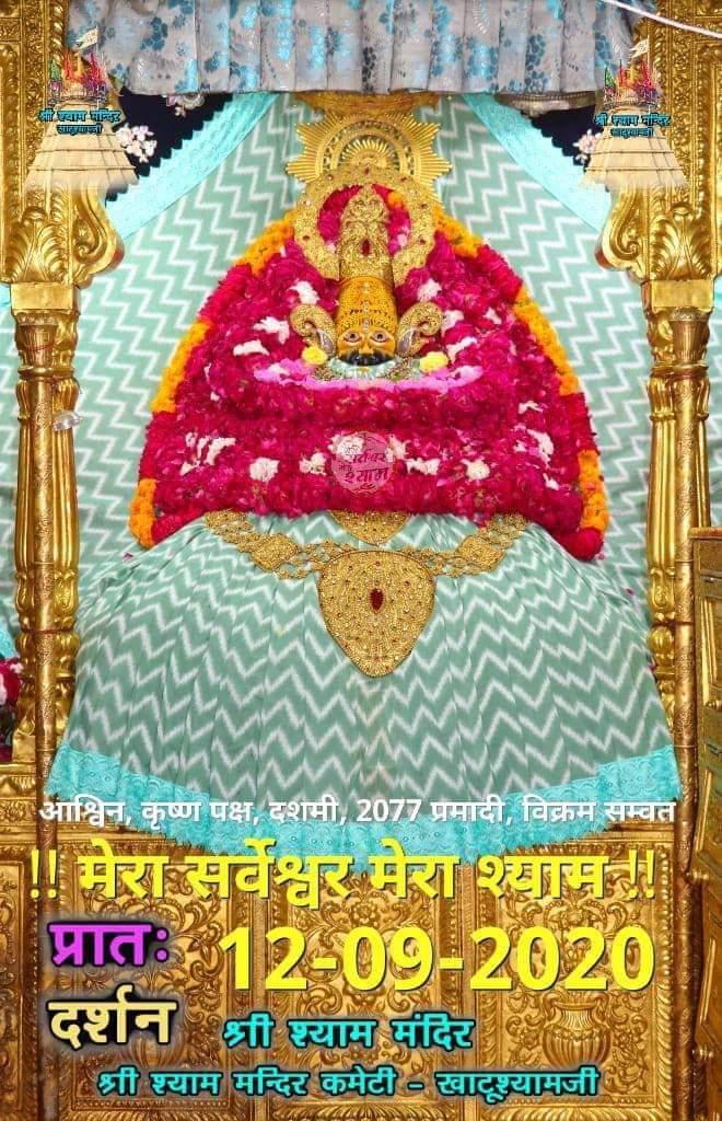 khatu shyam today darshan 12.09.2020