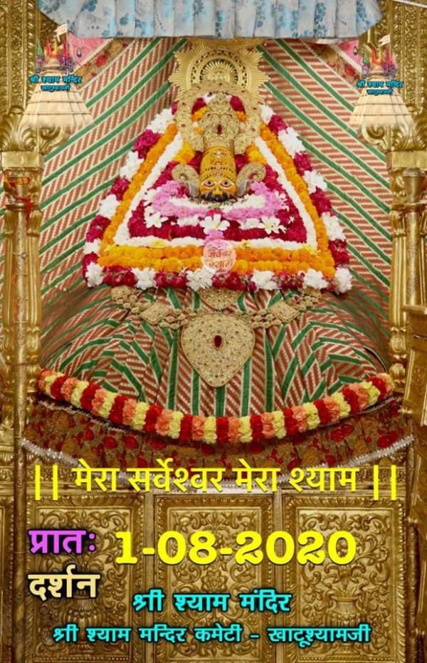 khatu shyam today darshan 01.08.2020