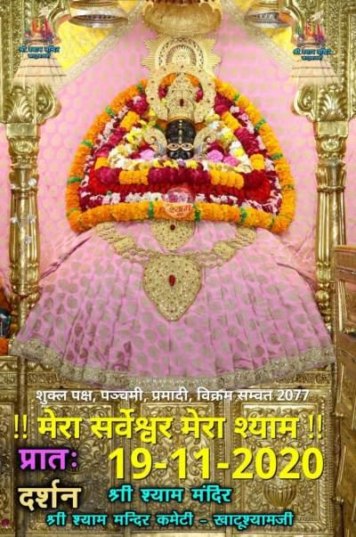 khatu shyam today darshan 19.11.2020