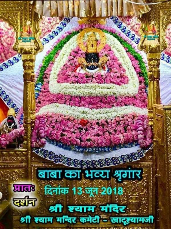 khatushyam baba ke aaj ke darshan