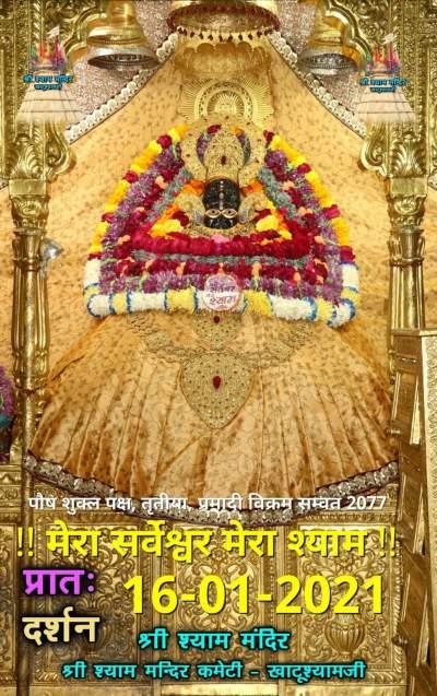khatu shyam today darshan 16.01.2021