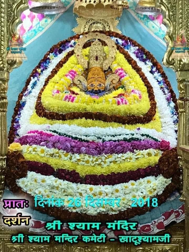 Khatu Shyam Darshan 26.12.2018