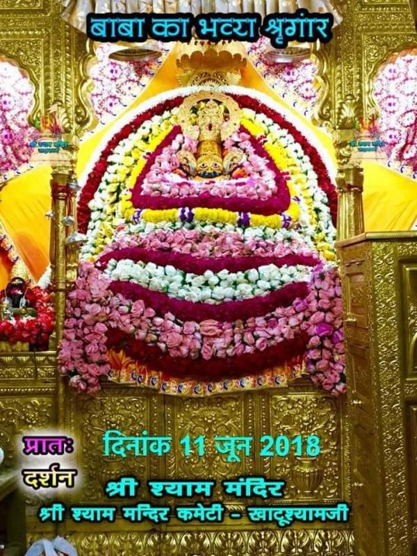 Shrikhatushyam ji darshan