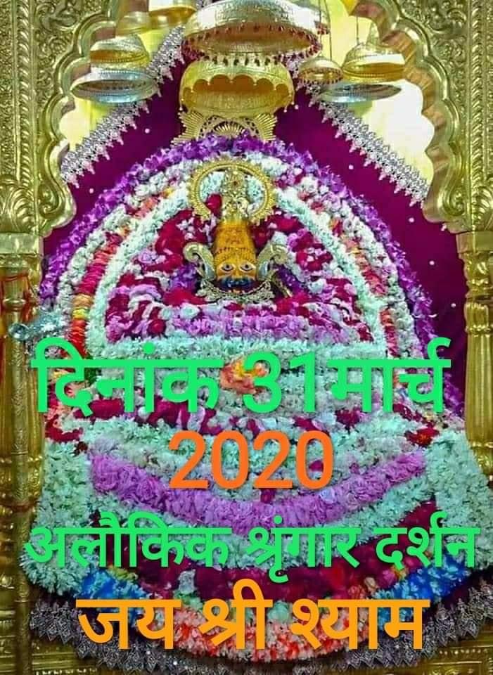 khatu shyam today darshan 31.03.2020