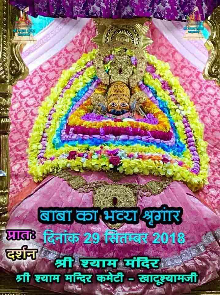 Khatu Shyam Today Darshan 29.09.18