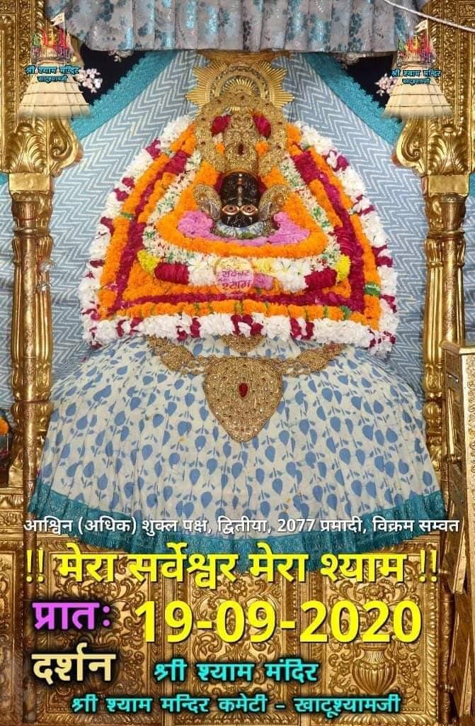 khatu shyam today darshan 19.09.2020