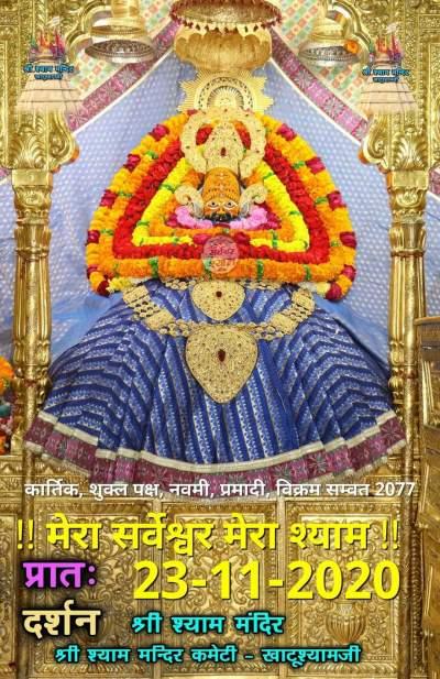 khatu shyam today darshan 23.11.2020