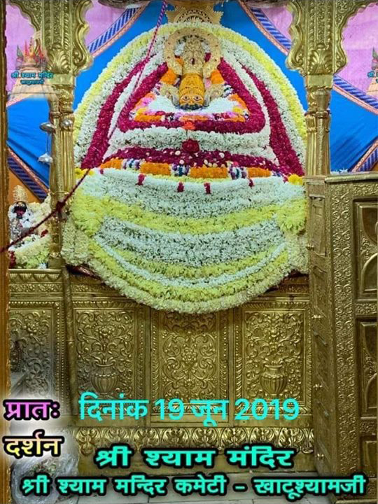 Today baba khatu shyam ji darshan 19.06.2019