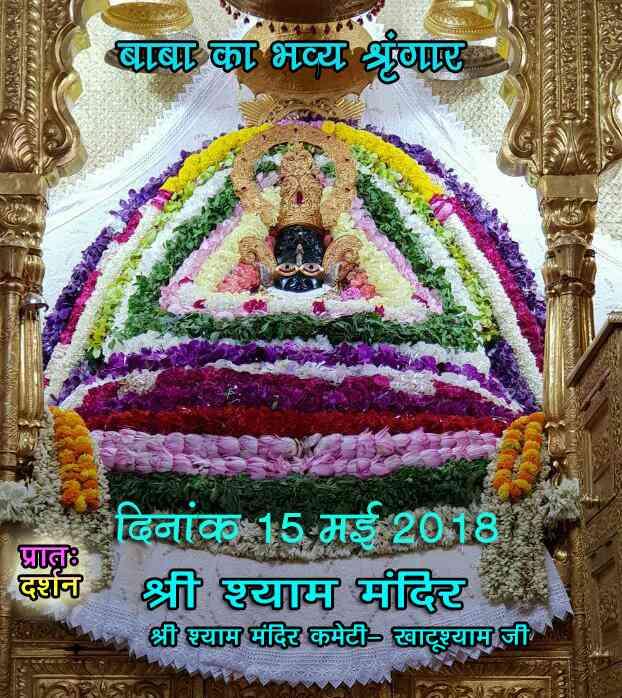 Darshan-15-05-2018