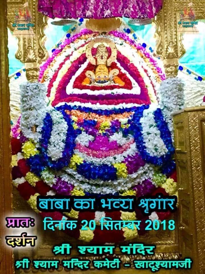 Khatu Shyam Today Darshan 20.09.18