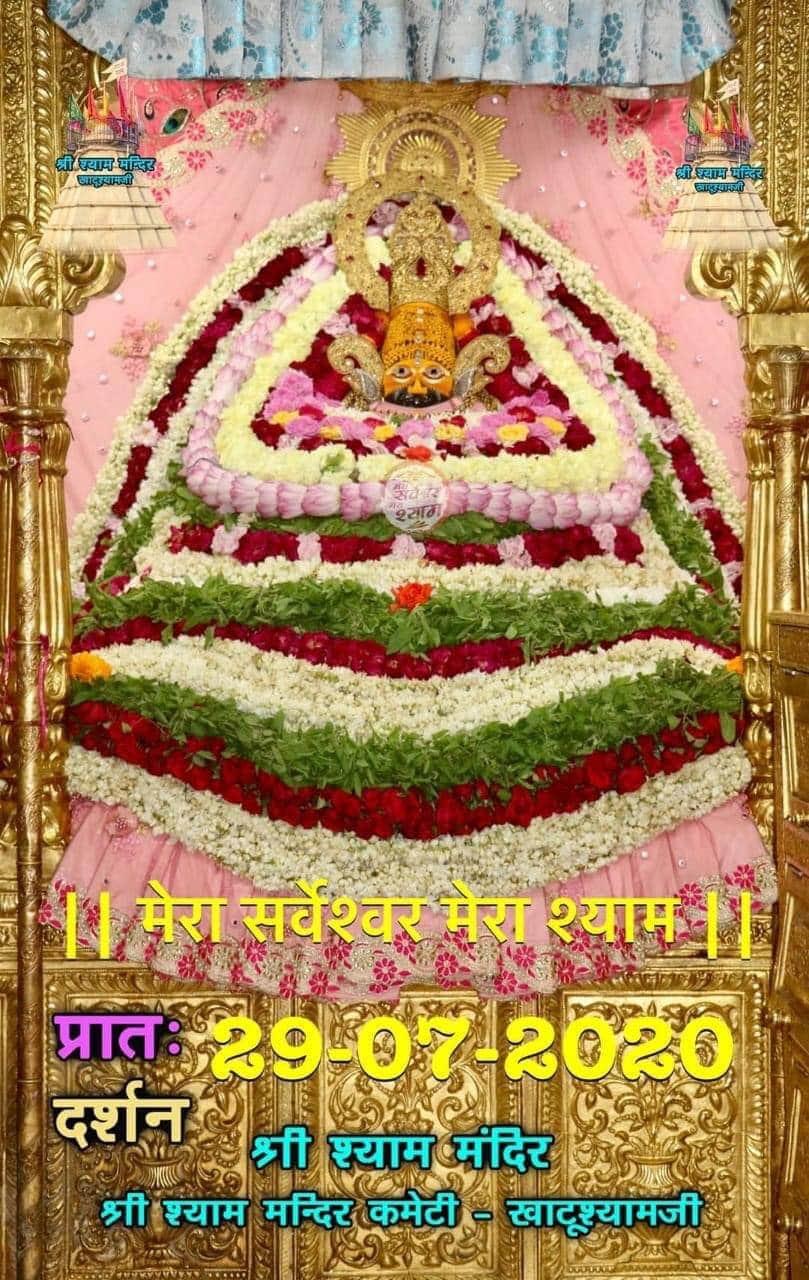 khatu shaym today darshan 29.07.2020