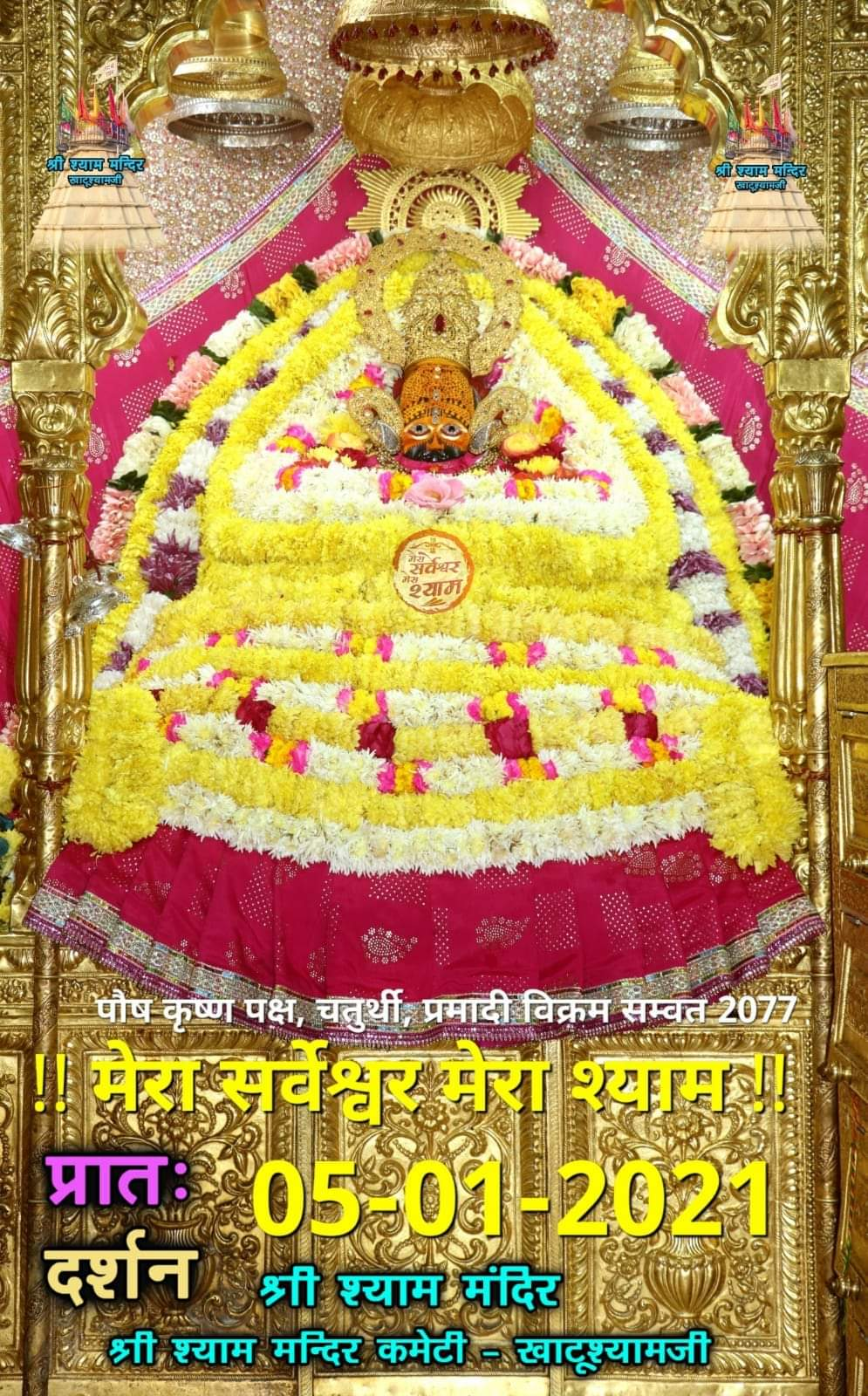 khatu shyam today darshan 05.01.2021