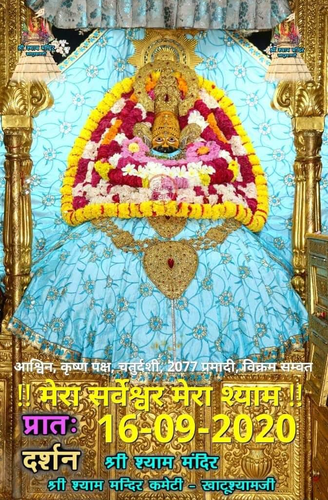 khatu shyam today darshan 16.09.2020