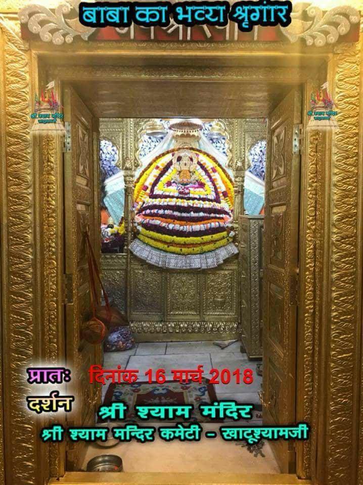 khatushyam ji ke aaj ke darshan