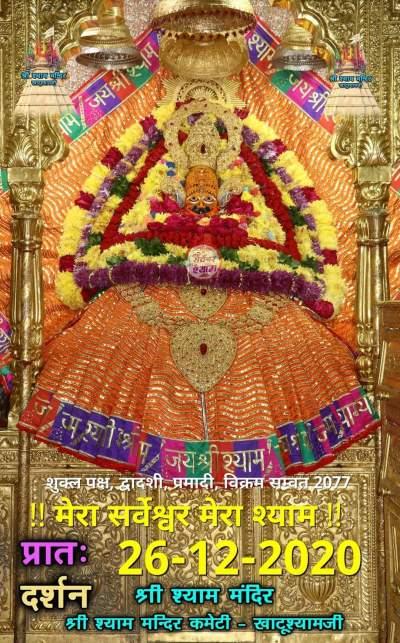 khatu shyam today darshan 26.12.2020