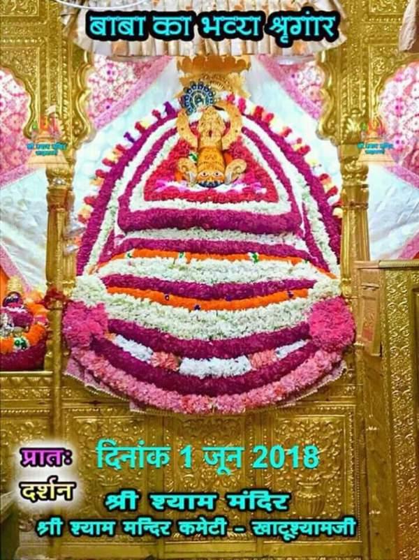 aaj ke darshan baba khatu shyam ke01