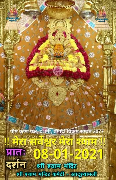 khatu shyam darshan 08.01.2021