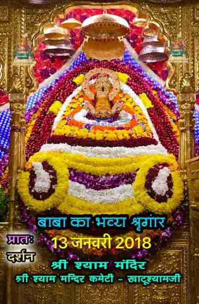 Shyam baba darshan today