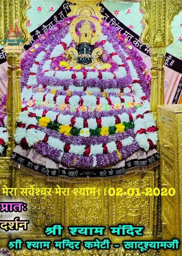 khatu shyam today darshan 02.01.2020