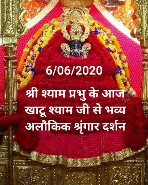 khatu shyam today darshan 06.06.2020