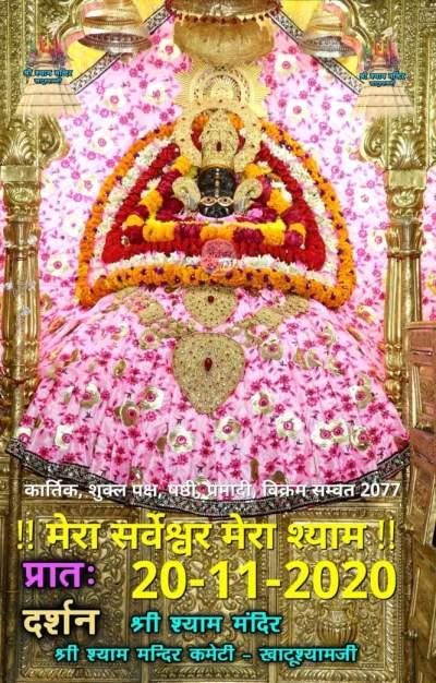 khatu shyam today darshan 20.11.2020