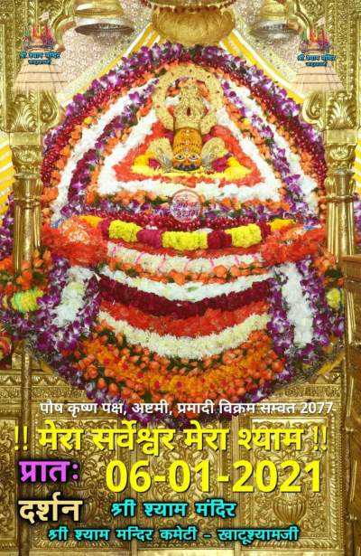 khatu shyam darshan today 06.01.2020