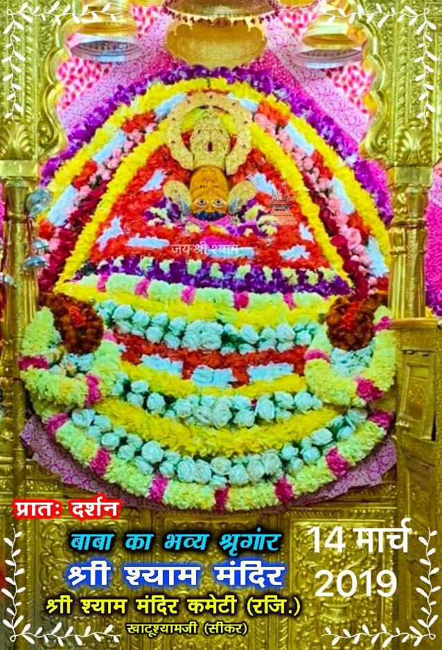 Khatu Shyam Darshan 14.03.2019