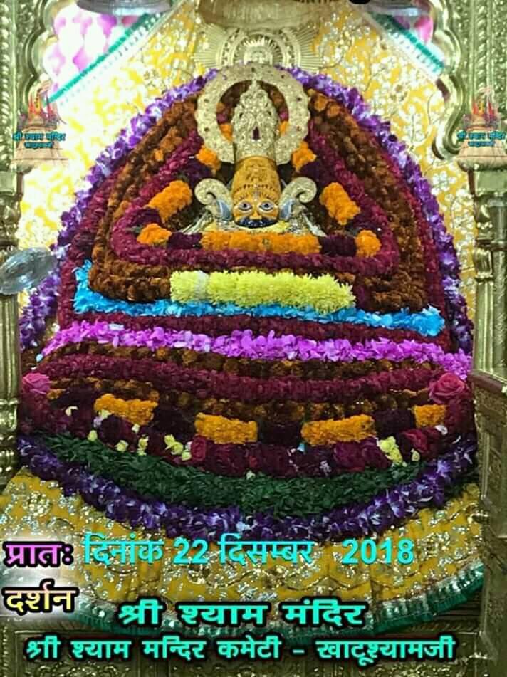 Khatu Shyam Darshan 22.12.2018