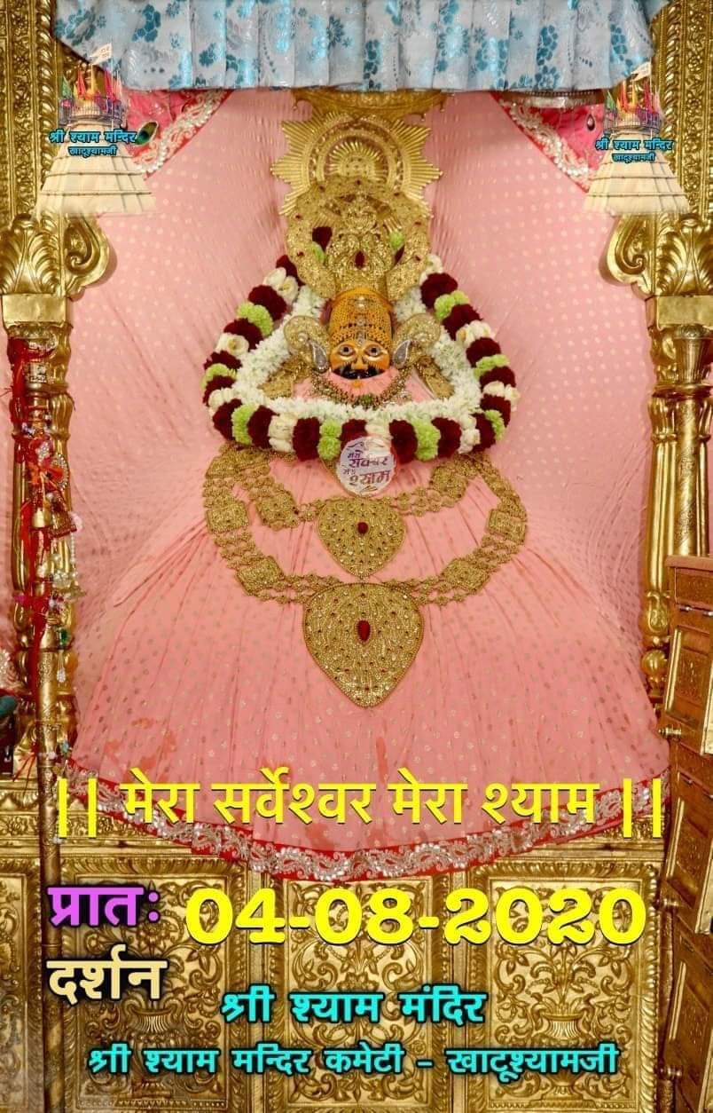 khatu shyam today darshan 04.08.2020