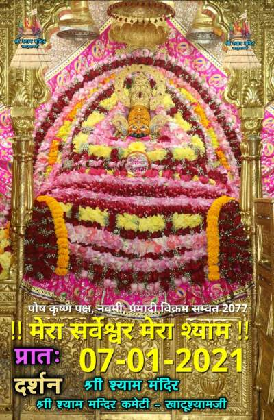 khatu shyam darshan today 07.01.2021