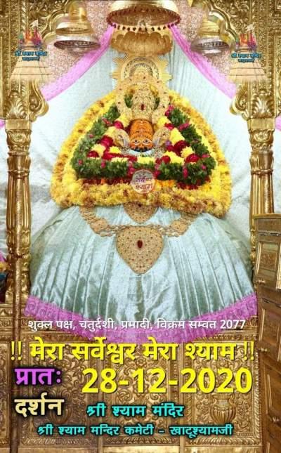 khatu shyam today darshan 28.12.2020
