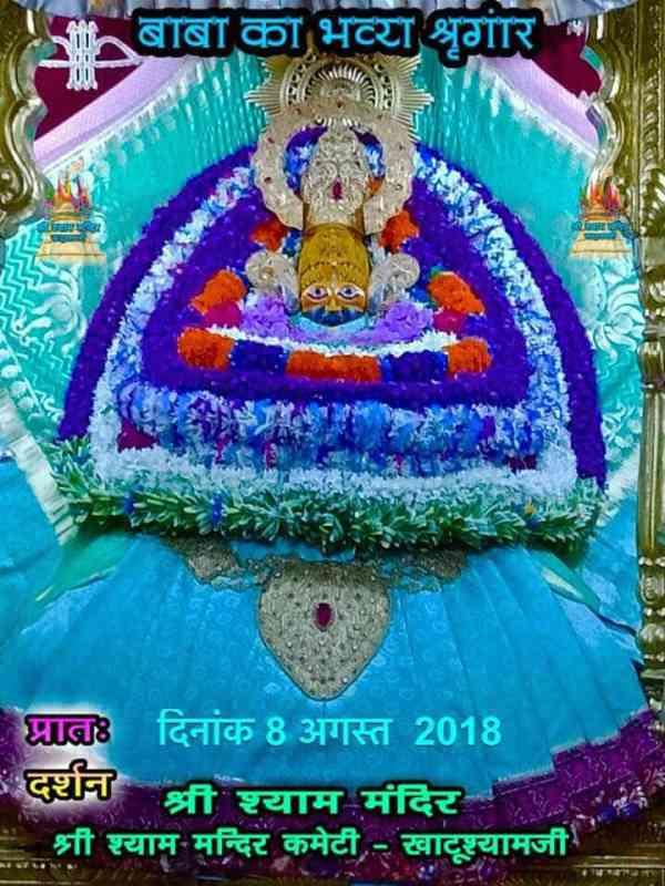 Khatu Shyam Ji Today Darshan 08.08.18