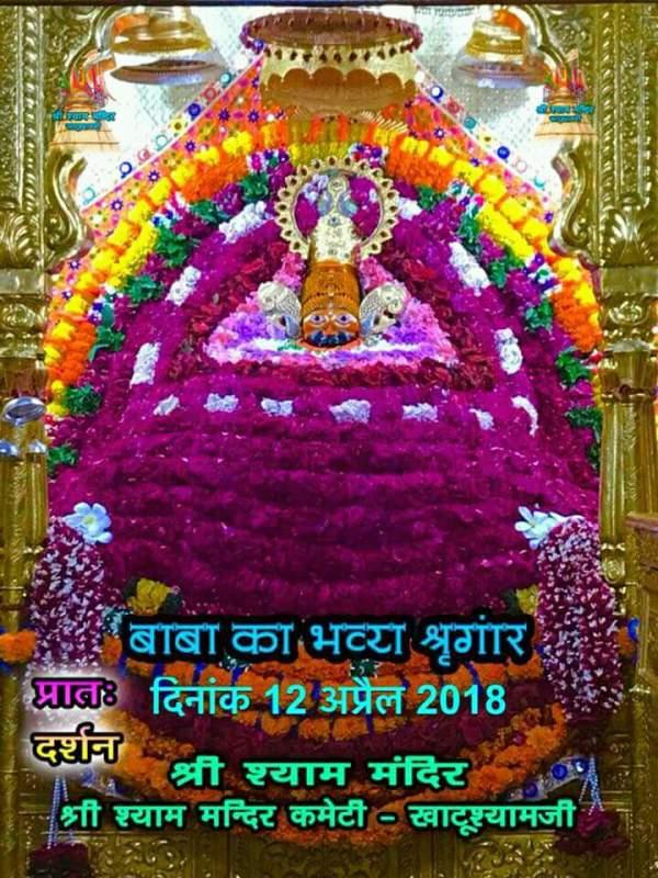 Khatu Shyam Darshan 12.04.2019