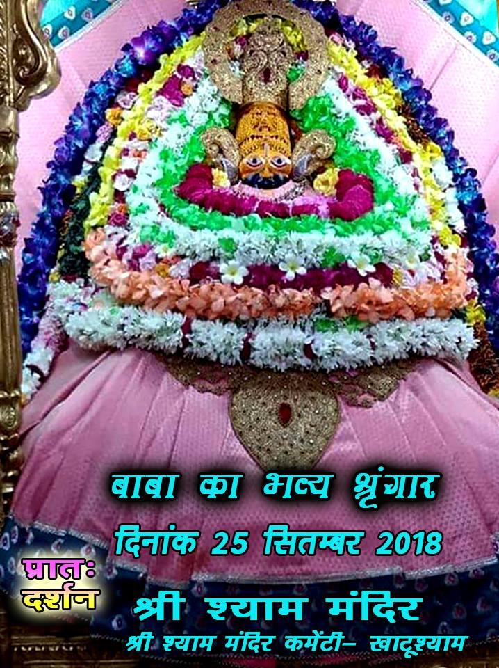 Khatu Shyam Today Darshan 25.09.18