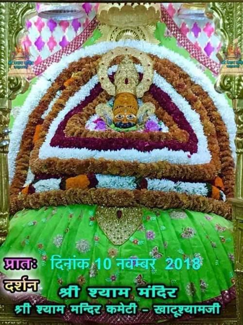 khatu shyam darshan 10.11.2018