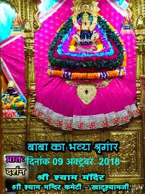 Khatu Shyam Darshan 09.10.2018