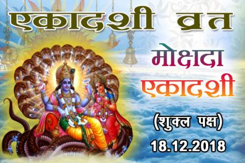 Mokshada Ekadashi Vrat Katha and Vrat Vidhi in Hindi