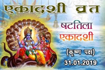 Shattila Ekadashi Vrat Katha and Vrat Vidhi in Hindi