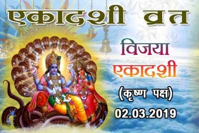 Vijaya Ekadashi Vrat Katha and Vrat Vidhi in Hindi