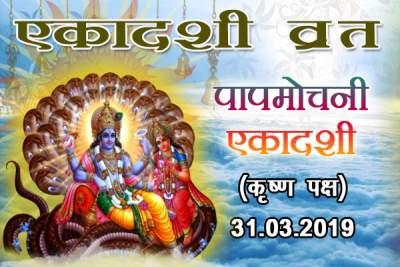 Papmochani Ekadashi Vrat Katha and Vrat Vidhi in Hindi