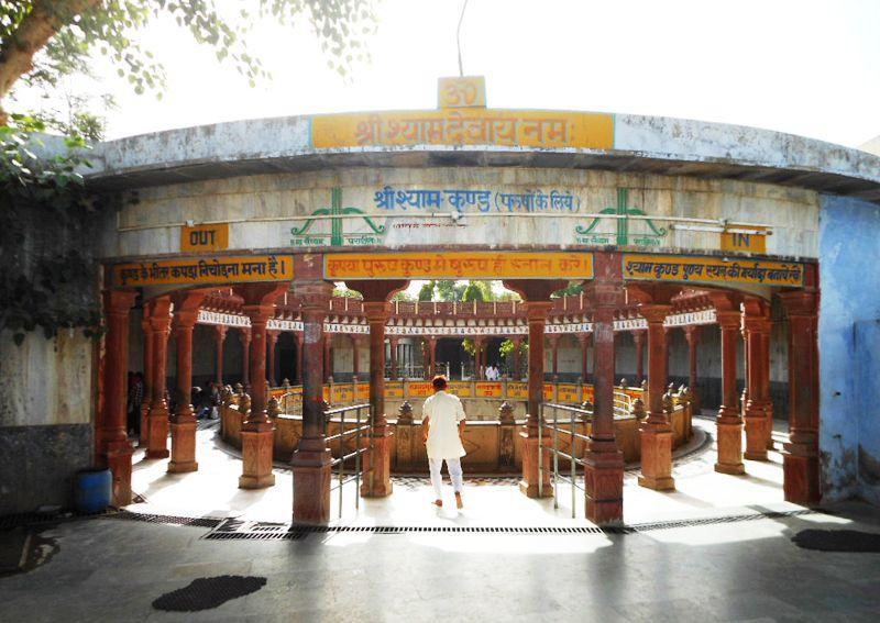 shyam kund image temple
