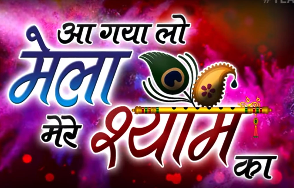 khatu shyam falgun mela imagess