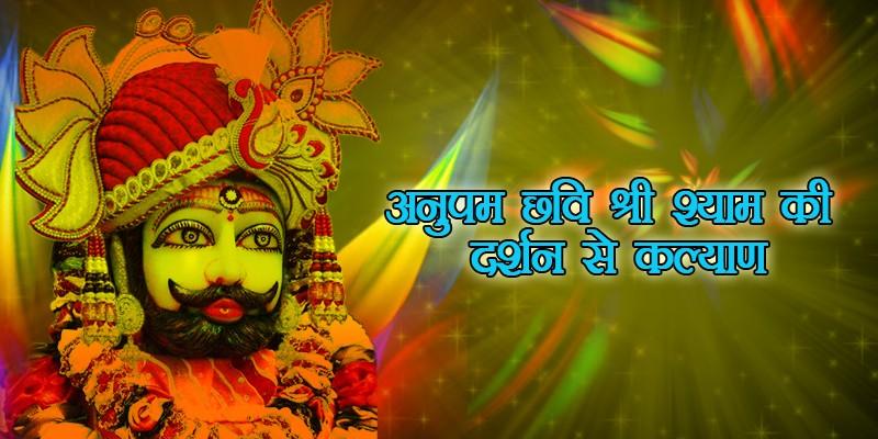 shree khatu wala shyam baba ki picture